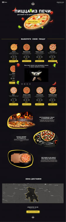 "Интернет Магазин ""Пицца"""