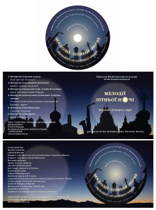 Диск оркестру Нац. театру ім. М. Заньковецької №2