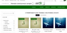 Сайт-магазин