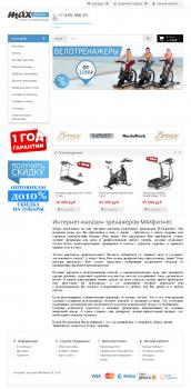 Наполнение контентом maxfitnes.ru – OpenCart
