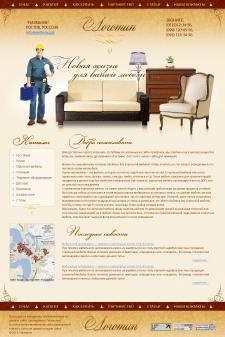 Дизайн главной страницы мебельного