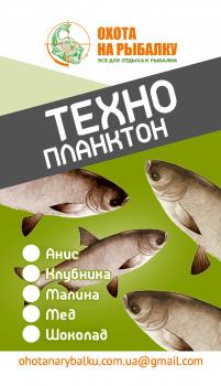 Этикетка для рыбной приманки