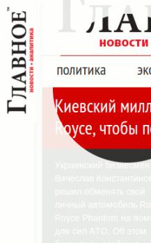 """Интернет-обозрение """"Главное"""""""