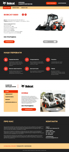Wordpress. Лендинг для аренды строительной техники