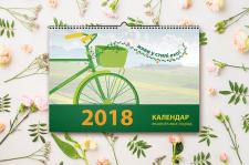 Календарь экологических советов. Обложка.