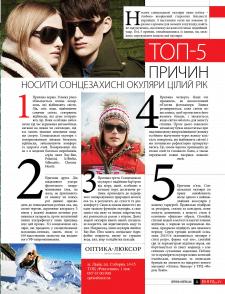 Топ 5 причин носити сонцезахисні окуляри цілий рік