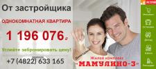 Реклама квартир в новом ЖК