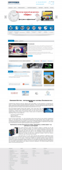 Сайт компании Инттекс - системы безопасности