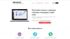 """Разработка торговой платформы """"Big Sales"""""""