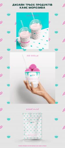 Продуктовый дизайн упаковки для кафе мороженного