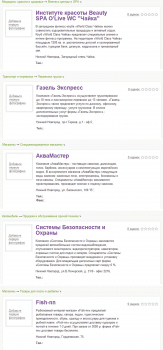 Наполнение каталога предприятий, организаций, фирм