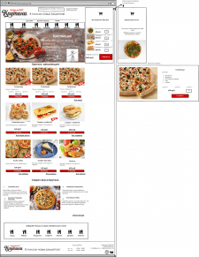 Прототип сайта пиццерии