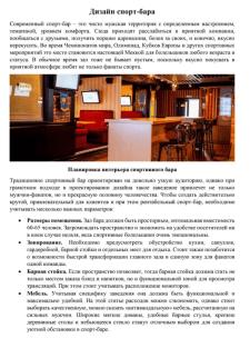Бизнес: уникальные тексты для проекта Restconcept