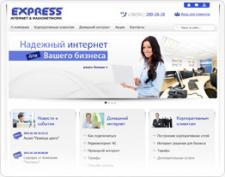 Дизайн для компании Express Ltd