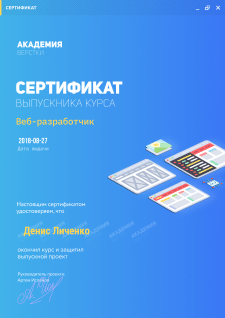 Сертификат выпускника курса