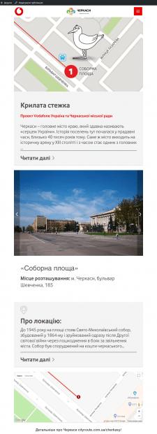 Сайта туристического маршрута Черкасы Vodafone