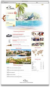 Дизайн сайта для туристической фирмы «Челси»
