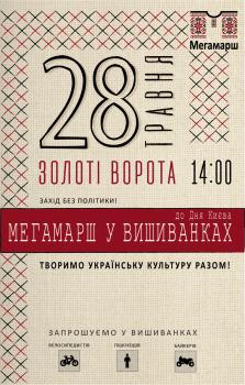 Аватар группы ВКонтакте XVII Мегамарш