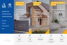 Сайт Дирекции капитального строительства
