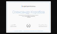 Сертификат Google по интернет маркетингу