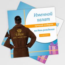 Дизайн баннера для рекламы в соц. сетях