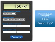 Строительный калькулятор (cms.diafan)
