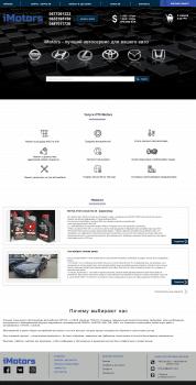 Сайт для СТО , с возможностью заказа автозапчастей