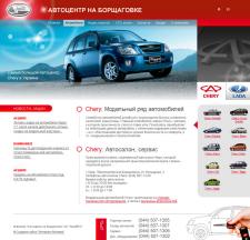 Сайт под ключ. Продажа автомобилей.