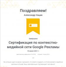 Сертификация по контекстно-медийной сети Google Ре