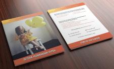 Флаер для детских курсов GRANI KIDS