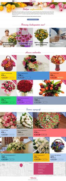Сайт цветочного магазина цветов