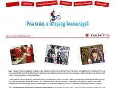 Сайт мастерской ремонта велосипедов