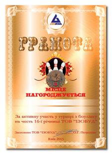 Грамота, первое место (бронза)