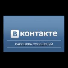 """Массовая рассылка сообщений в """"Вконтакте"""", сбор ID"""