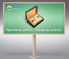 билборд Фагот