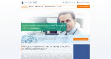 Тестирование здоровья онлайн