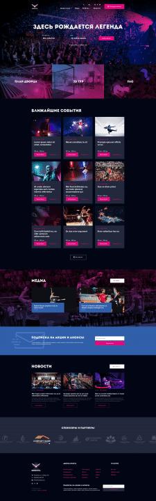 """Дизайн сайта для дворца спорта """"Юность"""""""
