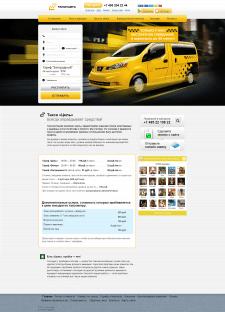 Такси-цель