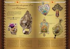 "Журнал ""КМ"" 06.2012"