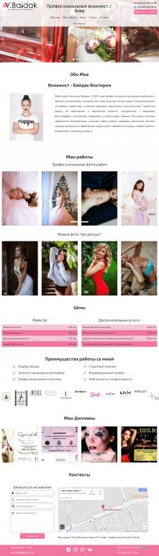 Сайт профессионального визажиста, г. Киев