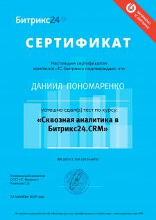 «Сквозная аналитика в Битрикс24.CRM»