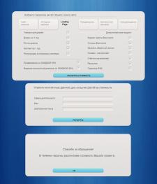 Дизайн онлайн - калькулятора