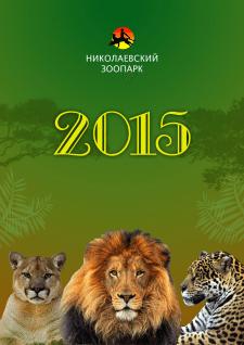 Обложка настенного отрывного календаря