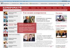 Сайт новостной портал