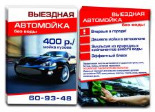 А6 автомойка