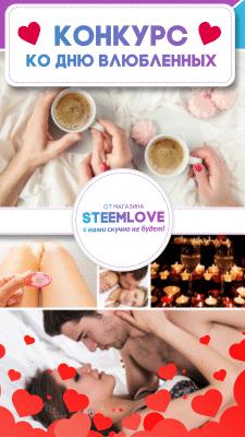 Сторис инстаграм Конкурс ко дню влюбленных