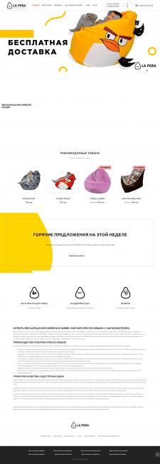 """Статья о бескаркасной мебели на главную """"Lapera"""""""