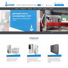 Разработка сайта для ОАО «РАТОН»