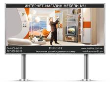 Дизайн билборда - мебель