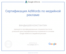 Сертификат AdWords по медийной рекламе